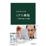 iPS細胞 不可能を可能にした細胞(中央公論新社) [電子書籍]
