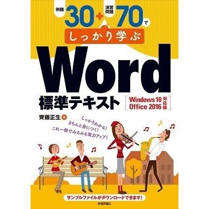 例題30+演習問題70でしっかり学ぶWord標準テキスト―Windows10/Office2016対応版 (技術評論社) [電子書籍]