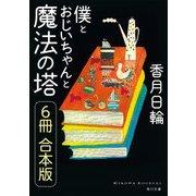 僕とおじいちゃんと魔法の塔【6冊 合本版】(KADOKAWA / 角川書店) [電子書籍]