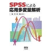 SPSSによる応用多変量解析(オーム社) [電子書籍]