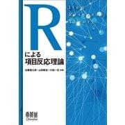 Rによる項目反応理論(オーム社) [電子書籍]