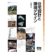 住宅設計と環境デザイン(オーム社) [電子書籍]