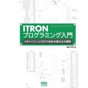 ITRONプログラミング入門 H8マイコンとHOSで始める組み込み開発(オーム社) [電子書籍]