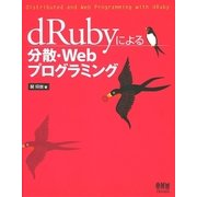 dRubyによる分散・Webプログラミング(オーム社) [電子書籍]