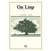 On Lisp(オーム社) [電子書籍]