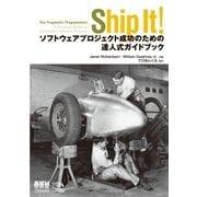 Ship It! ソフトウェアプロジェクト成功のための達人式ガイドブック(オーム社) [電子書籍]