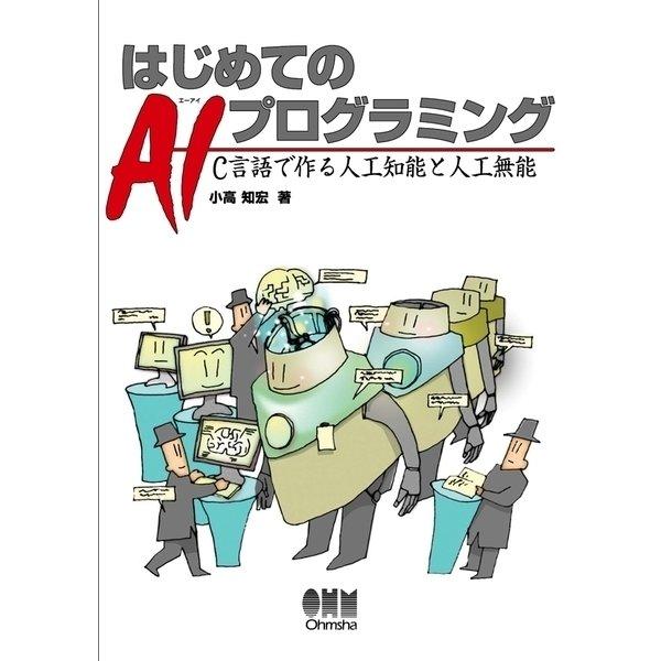 はじめてのAIプログラミング C言語で作る人工知能と人工無能(オーム社) [電子書籍]