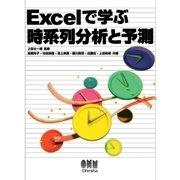 Excelで学ぶ時系列分析と予測(オーム社) [電子書籍]