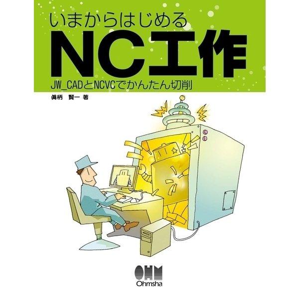 いまからはじめるNC工作 JW_CADとNCVCでかんたん切削(オーム社) [電子書籍]