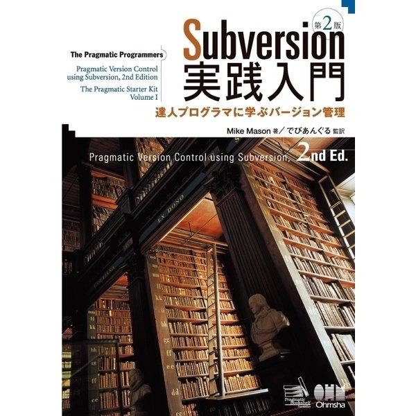Subversion実践入門 達人プログラマに学ぶバージョン管理 第2版(オーム社) [電子書籍]