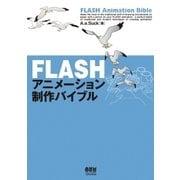 FLASHアニメーション制作バイブル(オーム社) [電子書籍]