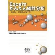 Excelでかんたん統計分析 [分析ツール]を使いこなそう!(オーム社) [電子書籍]