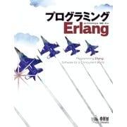 プログラミングErlang(オーム社) [電子書籍]