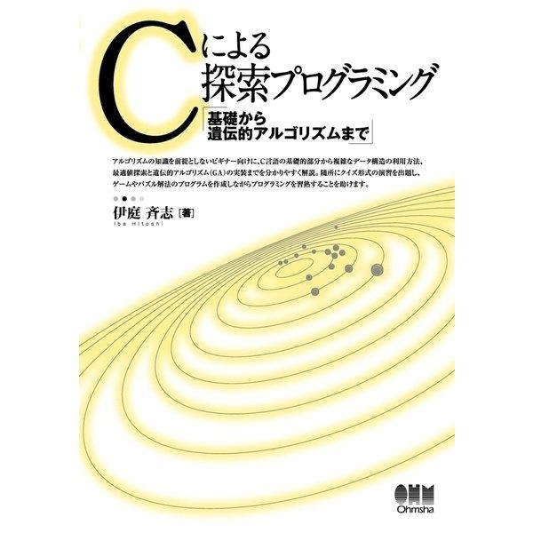 Cによる探索プログラミング ―基礎から遺伝的アルゴリズムまで―(オーム社) [電子書籍]