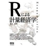 Rによる計量経済学(オーム社) [電子書籍]