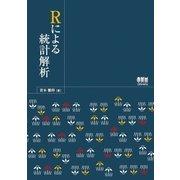 Rによる統計解析(オーム社) [電子書籍]