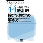 44の例題で学ぶ統計的検定と推定の解き方(オーム社) [電子書籍]
