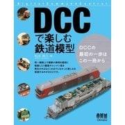 DCCで楽しむ鉄道模型(オーム社) [電子書籍]