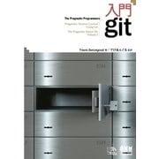 入門git(オーム社) [電子書籍]