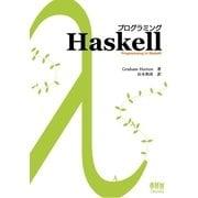 プログラミングHaskell(オーム社) [電子書籍]