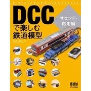 DCCで楽しむ鉄道模型 サウンド・応用編(オーム社) [電子書籍]