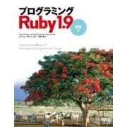 プログラミングRuby 1.9 言語編(オーム社) [電子書籍]
