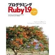 プログラミングRuby 1.9 ライブラリ編(オーム社) [電子書籍]