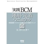 実践BCM運用・定着マニュアル 事業継続マネジメント定着のための実践テクニック(オーム社) [電子書籍]