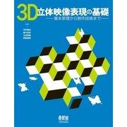 3D立体映像表現の基礎 ―基本原理から制作技術まで―(オーム社) [電子書籍]