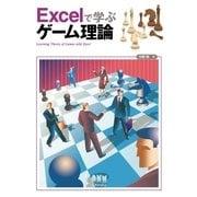 Excelで学ぶゲーム理論(オーム社) [電子書籍]