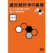 遺伝統計学の基礎 Rによる遺伝因子解析・遺伝子機能解析(オーム社) [電子書籍]