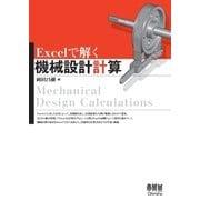 Excelで解く機械設計計算(オーム社) [電子書籍]