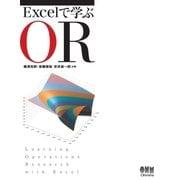 Excelで学ぶOR(オーム社) [電子書籍]