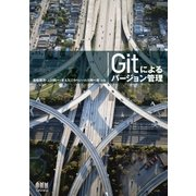Gitによるバージョン管理(オーム社) [電子書籍]