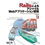 RailsによるアジャイルWebアプリケーション開発 第4版(オーム社) [電子書籍]
