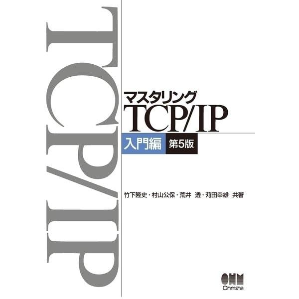 マスタリングTCP/IP 入門編 第5版(オーム社) [電子書籍]