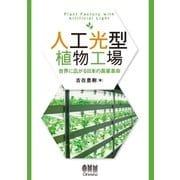 人工光型植物工場―世界に広がる日本の農業革命―(オーム社) [電子書籍]