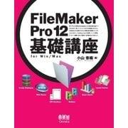 FileMaker Pro 12 基礎講座 for Win/Mac(オーム社) [電子書籍]
