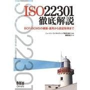 ISO22301徹底解説 BCP・BCMSの構築・運用から認証取得まで(オーム社) [電子書籍]