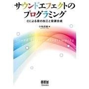 サウンドエフェクトのプログラミング Cによる音の加工と音源合成(オーム社) [電子書籍]