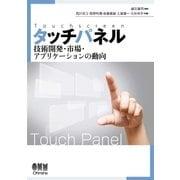 タッチパネル 技術開発・市場・アプリケーションの動向(オーム社) [電子書籍]