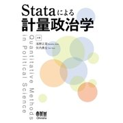 Stataによる計量政治学(オーム社) [電子書籍]