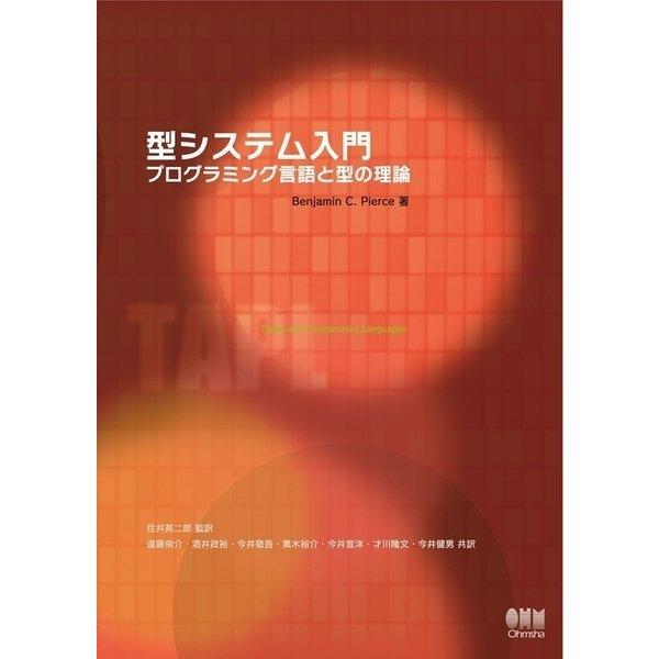 型システム入門 プログラミング言語と型の理論(オーム社) [電子書籍]