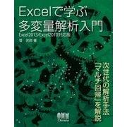 Excelで学ぶ多変量解析入門 Excel2013/2010対応版(オーム社) [電子書籍]