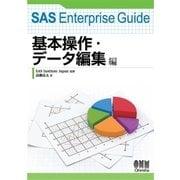 SAS Enterprise Guide 基本操作・データ編集編(オーム社) [電子書籍]