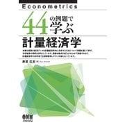 44の例題で学ぶ計量経済学(オーム社) [電子書籍]