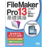 FileMaker Pro 13 基礎講座 for Win/Mac(オーム社) [電子書籍]