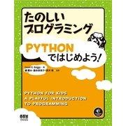 たのしいプログラミング Pythonではじめよう!(オーム社) [電子書籍]
