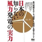 日本の知らない風力発電の実力(オーム社) [電子書籍]