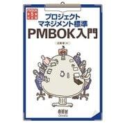 プロジェクトマネジメント標準 PMBOK入門 PMBOK第5版対応版(オーム社) [電子書籍]